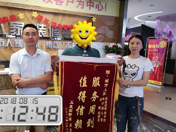 中海铂悦公馆--刘先生