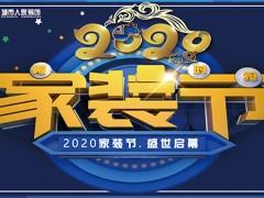 【2020年春季家装节-盛世启幕】纯成本