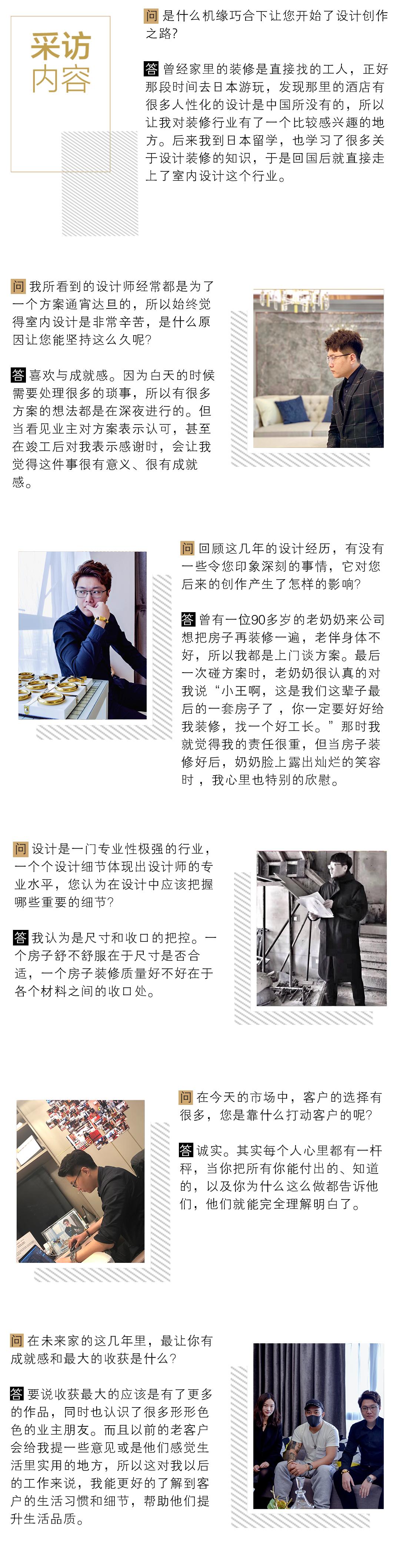 采访问答-王竞浩